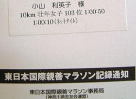 第10回 東日本国際親善マラソンの結果