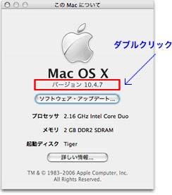 スクリーンショット:このMacについて