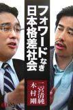 フォワードなき日本格差社会