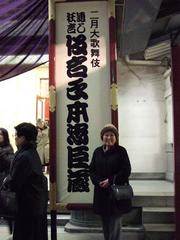 歌舞伎座にて母