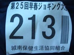ゼッケン213