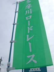 第5回 多摩川ロードレース大会