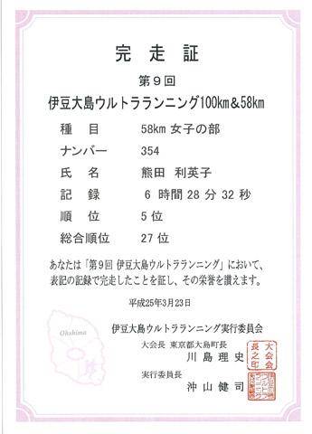 2013_0323_05