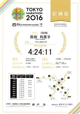 2016_0228_17