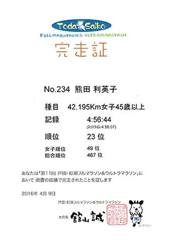2016_0409_10