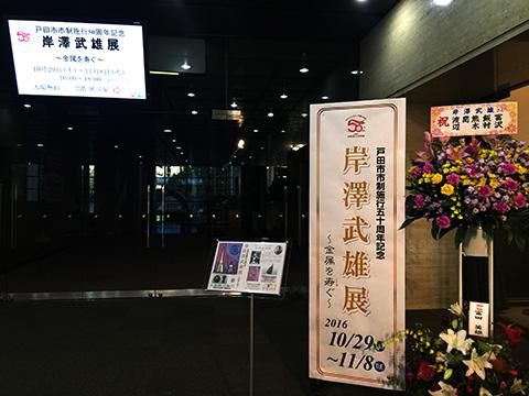 2016_1103_02