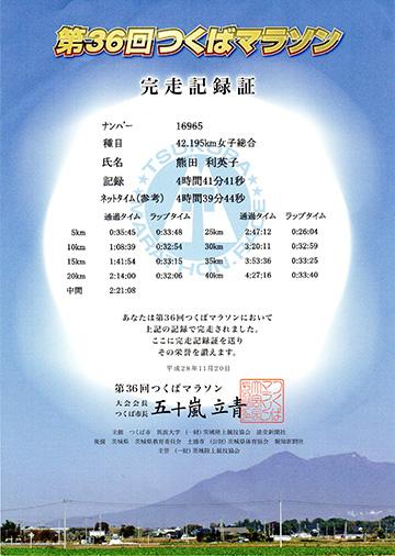 2016_1120_13