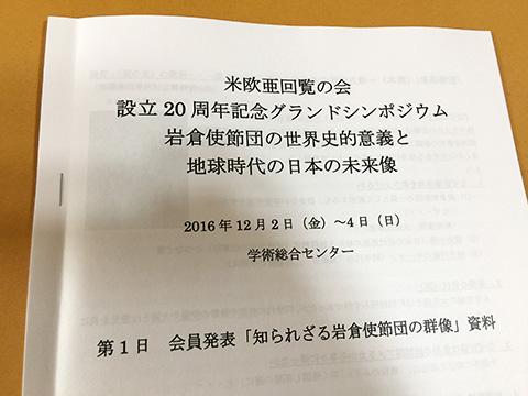 2016_1202_09